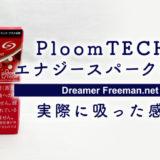 【プルームテックプラス】数量限定フレーバー「エナジースパークミント」レビュー