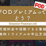 FODプレミアムってどう?月額料金や視聴できる番組、無料トライアルの申込方法まとめ