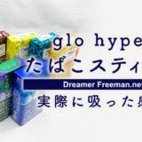 【グロー・ハイパー】glo hyperのたばこスティックは全9種類【実際に吸った感想】