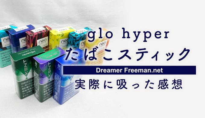 【グロー・ハイパー】glo hyperのたばこスティックは全12種類【実際に吸った感想】
