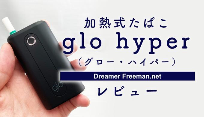 【グロー・ハイパー】glo hyper製品レビュー!太くなって吸い応えは向上したのか?