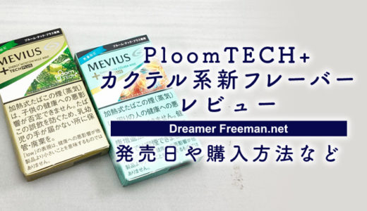 【プルームテックプラス】数量限定モスコミュール・ピニャコラーダレビュー【NEWフレーバー】