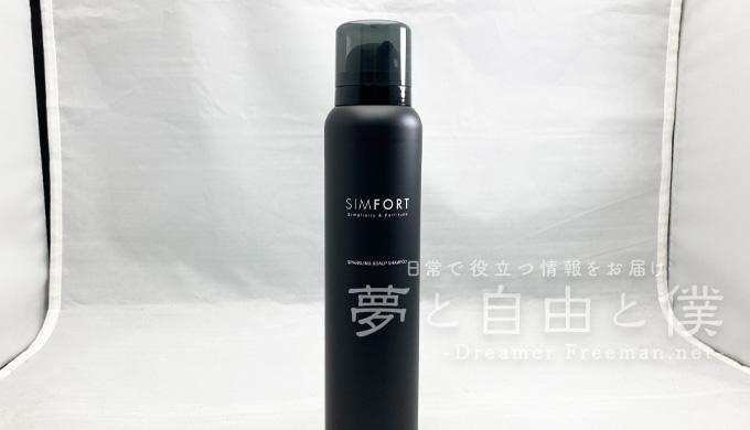 炭酸スカルプシャンプー「SIMFORT(シンフォート)」レビュー1