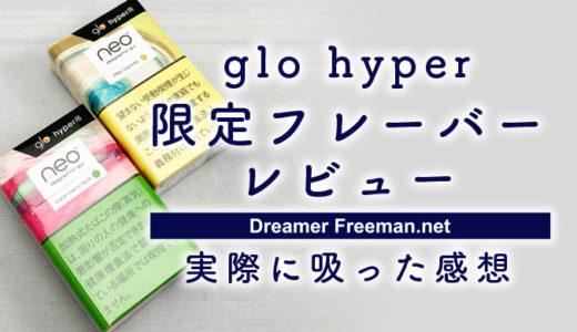 【グロー・ハイパー】2種類の限定フレーバーが発売!スイカ・ピニャコラーダレビュー