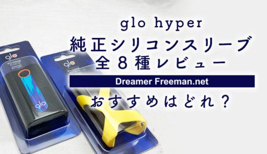 【グロー・ハイパー】純正シリコンスリーブ全8種レビュー!おすすめはどれ?