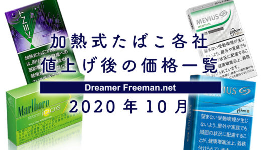 【加熱式たばこ各社値上げ後の価格一覧】2020年10月よりタバコ増税で1箱約50円の値上げか?