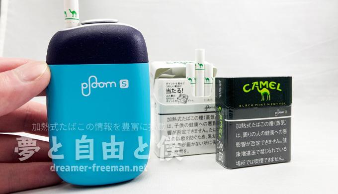 PloomS 2.0の特徴