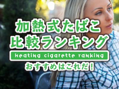 加熱式たばこ比較ランキング