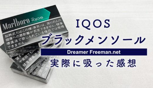 【アイコス】新フレーバー「ブラックメンソール」が発売!実際に吸った感想