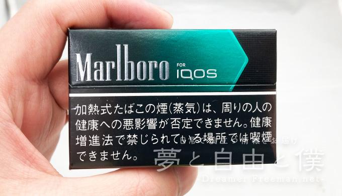 アイコス「ブラックメンソール」レビュー【実際に吸った感想】1