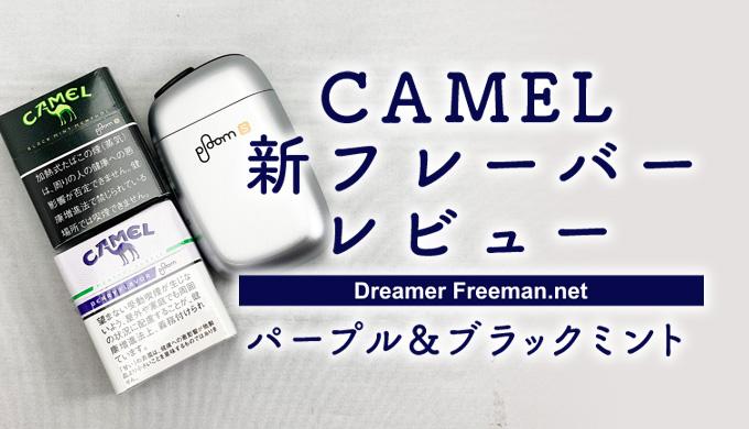 【プルームエス】キャメルの新フレーバー2種レビュー【パープル&ブラックミント】
