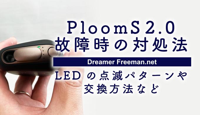 【プルームエス】PloomS 2.0が故障した時の対処法!LEDの点滅パターンや交換方法など