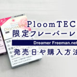 【プルームテック】限定フレーバーのローズ・ジャスミンレビュー【ピアニッシモ】