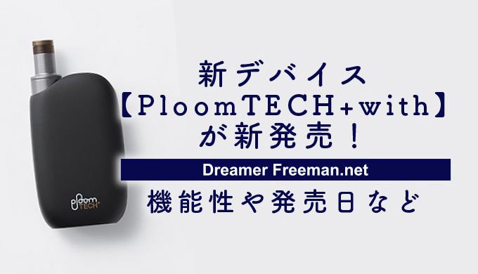 新デバイス「プルームテック・プラス・ウィズ」が登場!機能性や発売日など