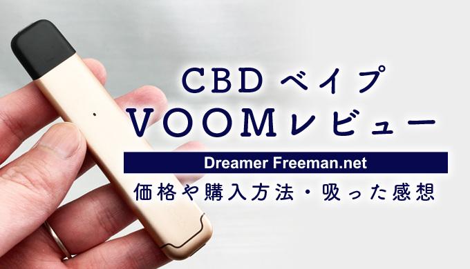 CBDベイプ【VOOM(ブーム)】レビュー!価格や購入方法・吸った感想まとめ