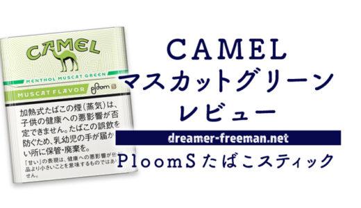 【プルームエス】NEWフレーバー「キャメル・マスカットグリーン」レビュー!