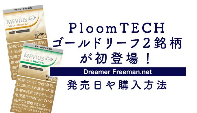 【プルームテック】ゴールドリーフシリーズ2銘柄が初登場!発売日や購入方法