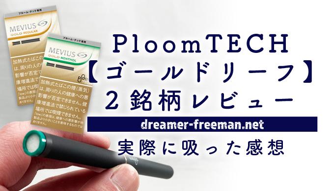 【プルームテック】NEWフレーバー「ゴールドリーフシリーズ」2銘柄レビュー