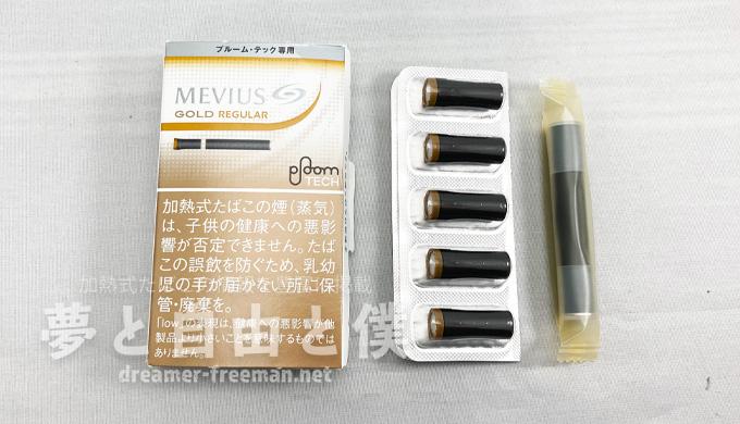 メビウス・ゴールド・レギュラーを吸った感想1