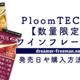 【プルームテックプラス】数量限定「ワインフレーバー」2銘柄レビュー!