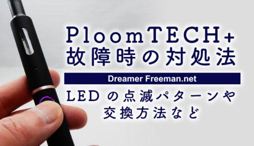 【プルームテックプラス】故障時の対処法!LEDの点滅パターンや交換方法など