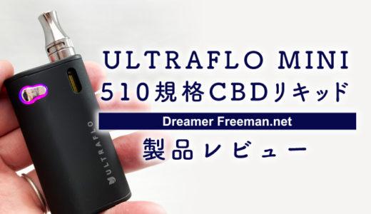 CHILLAXYの【ULTRAFLO MINIスターターキット&510規格CBDリキッド】レビュー!