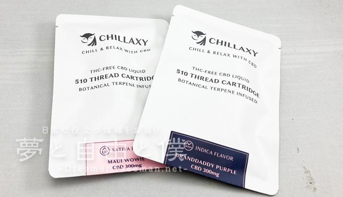CHILLAXYの「510規格CBDリキッド」レビュー