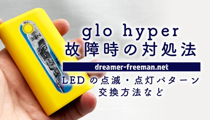 【グロー・ハイパー】故障時の対処法!LEDの点滅・点灯パターン、交換方法など