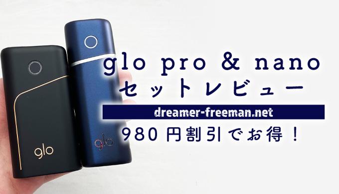 【グロー】glo proとglo nanoのお得なセットを購入したからレビューしてみる