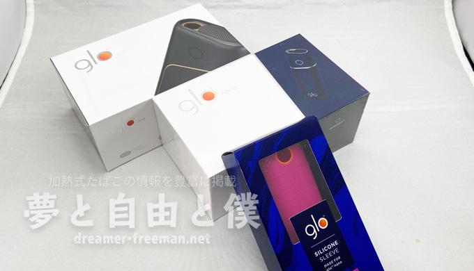 glo proとglo nanoのセット購入がお得