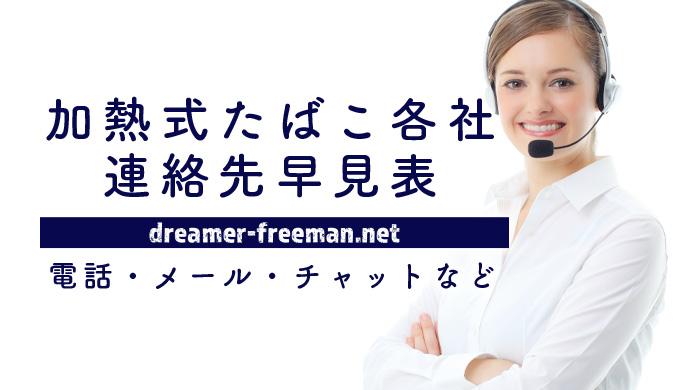 加熱式たばこ各社【連絡先早見表】電話・メール・チャット・SNSなど