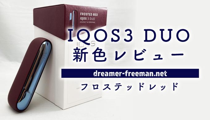 アイコス(IQOS3 DUO)の新色「フロステッドレッド」レビュー!