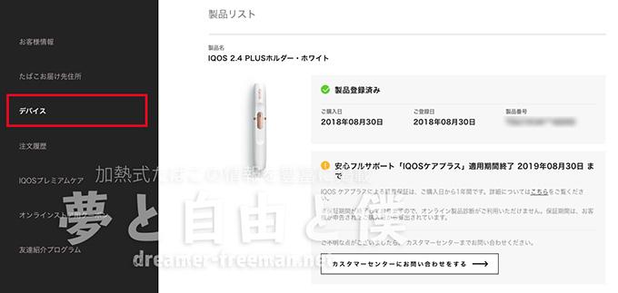 アイコスの製品登録イメージ