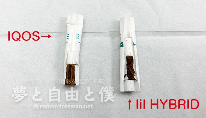 lil HYBRID(リルハイブリッド)のたばこスティック分解