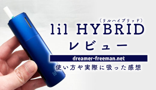 lil HYBRID(リルハイブリッド)レビュー!使い方や実際に吸った感想を徹底解説