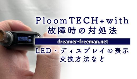 【プルームテックプラスウィズ】故障時の対処法!LEDやディスプレイの表示・交換方法など