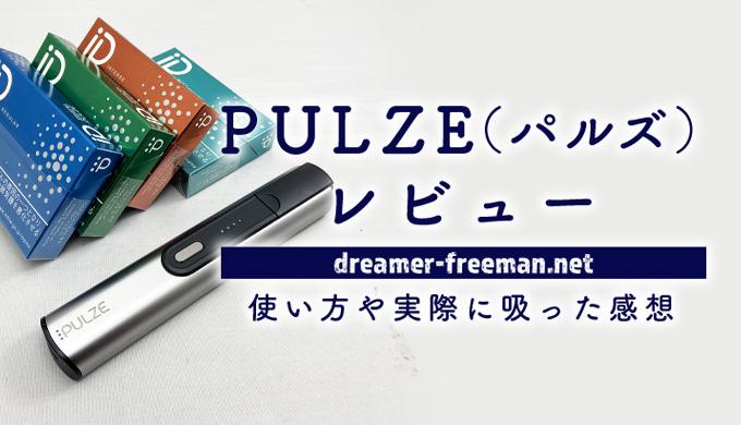 PULZE(パルズ)レビュー!使い方やたばこスティック「ID」を実際に吸った感想