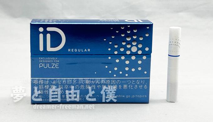 PULZEのたばこスティック「ID」-レギュラー