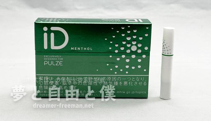 PULZEのたばこスティック「ID」-メンソール