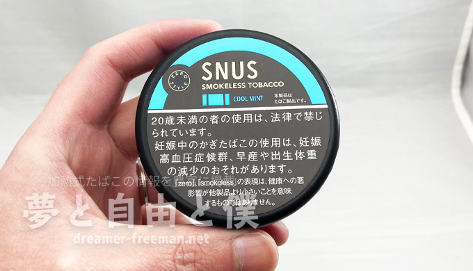 SNUS(スヌース)レビュー-パッケージ