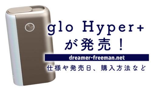 glo Hyper+(グロー・ハイパー・プラス)が発売!仕様や発売日、購入方法など
