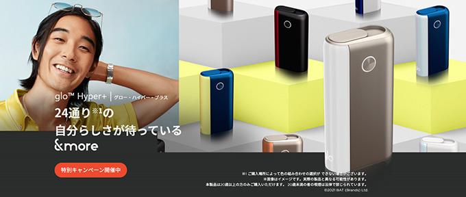 新デバイス「glo Hyper+(グロー・ハイパー・プラス)」が発売