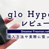 glo Hyper+(グローハイパー・プラス)レビュー!実際に吸ったらヤバかった件