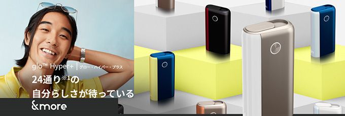 glo Hyper+(グローハイパー・プラス)が新発売