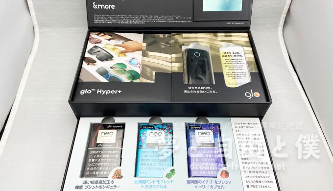 glo Hyper+(グローハイパー・プラス)レビュー-プレスキット