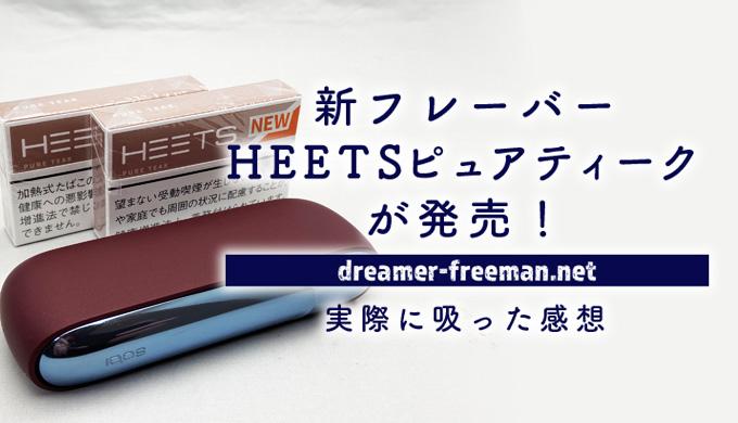 【アイコス】新フレーバーHEETS「ピュアティーク」が発売!実際に吸った感想
