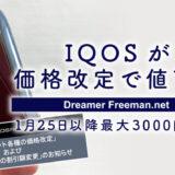 IQOS(アイコス)が価格改定で値下げ!1月25日以降、最大3000円割引に