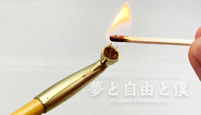 「煙管屋のきせる・真鍮」レビュー-きせるの味わい方2