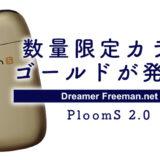 【プルームエス】数量限定カラーの「クラシック・ゴールド」が発売!