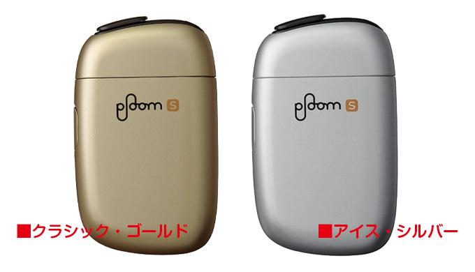 PloomS2.0-ゴールドとシルバー